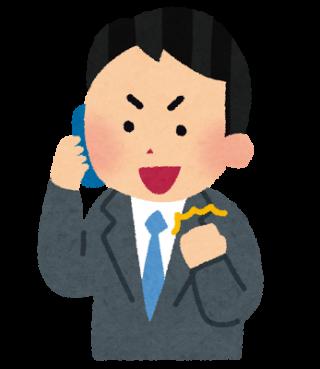 ズル休みで会社や上司への電話の仕方。バレないための5つのポイントとは?